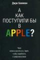 А как поступили бы в Apple?
